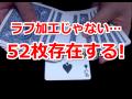 【自作マジック】新・ブレインウェーブデックがヤバすぎたwww