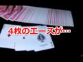 """【手品】4枚のエースのうち""""3枚""""が消えてしまうカードマジックがこちら"""