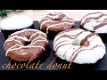 チョコレートドーナツの作り方 chocolate donut