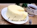 材料2つ!世界一簡単なチーズケーキの作り方 Simple cheese cake