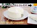 材料2つで人類史上最も簡単なチーズケーキの作り方 cheesecake